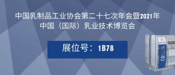 中国乳制品工业协会博览会